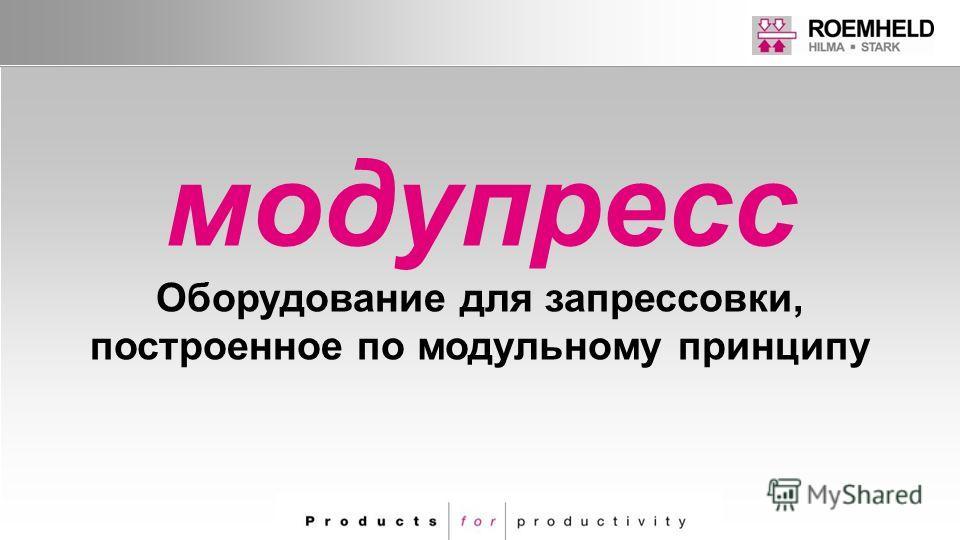 модупресс Оборудование для запрессовки, построенное по модульному принципу