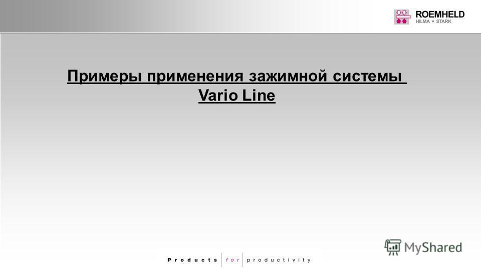 Примеры применения зажимной системы Vario Line