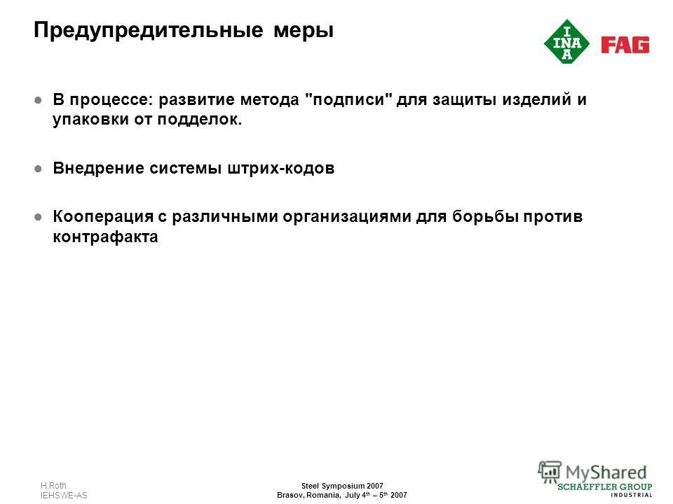 H.Roth IEHSWE-AS Steel Symposium 2007 Brasov, Romania, July 4 th – 5 th 2007 Предупредительные меры В процессе: развитие метода