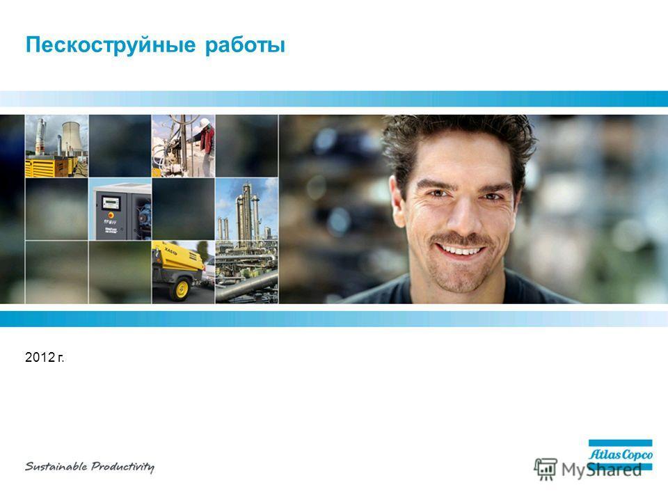 12/20/2013 Пескоструйные работы 2012 г.