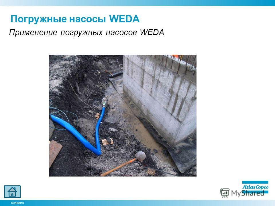 12/20/2013 Погружные насосы WEDA Применение погружных насосов WEDA