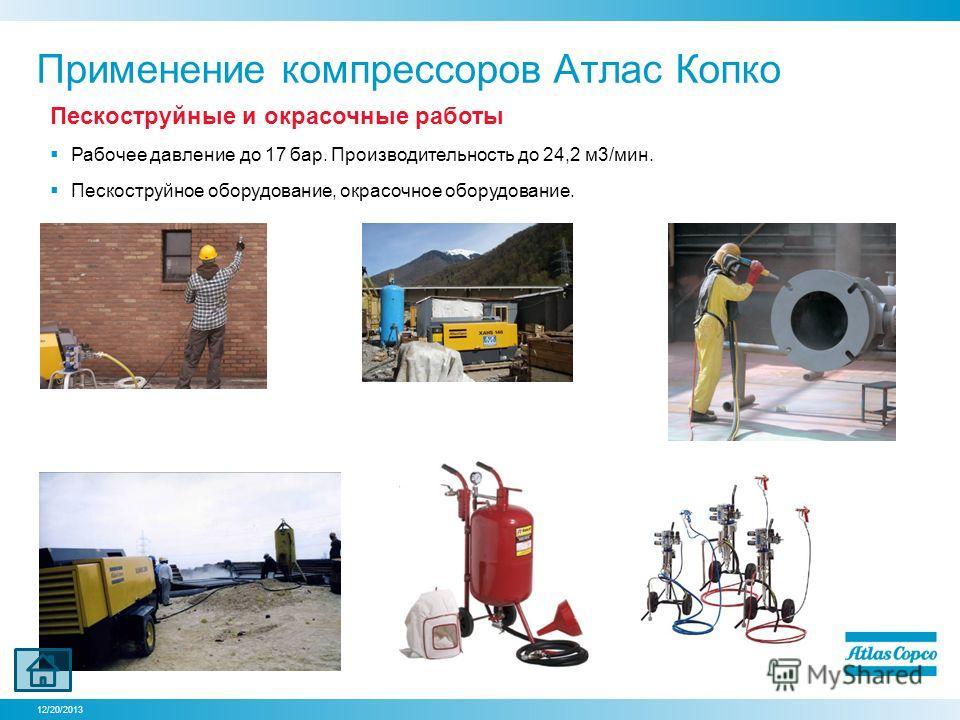 12/20/2013 Применение компрессоров Атлас Копко Пескоструйные и окрасочные работы Рабочее давление до 17 бар. Производительность до 24,2 м3/мин. Пескоструйное оборудование, окрасочное оборудование.