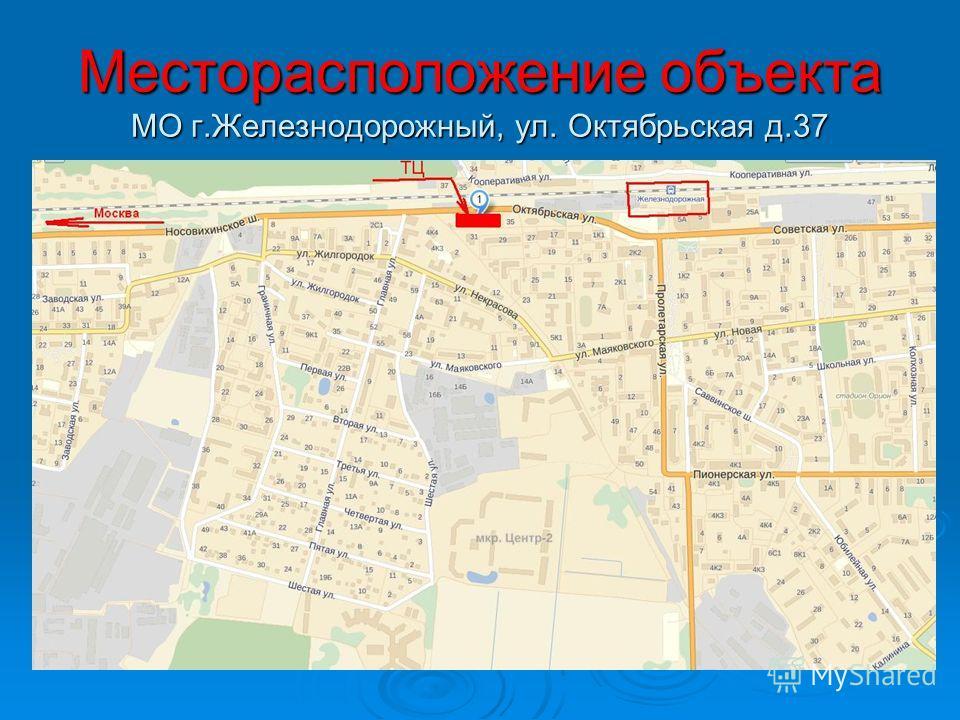 Месторасположение объекта МО г.Железнодорожный, ул. Октябрьская д.37