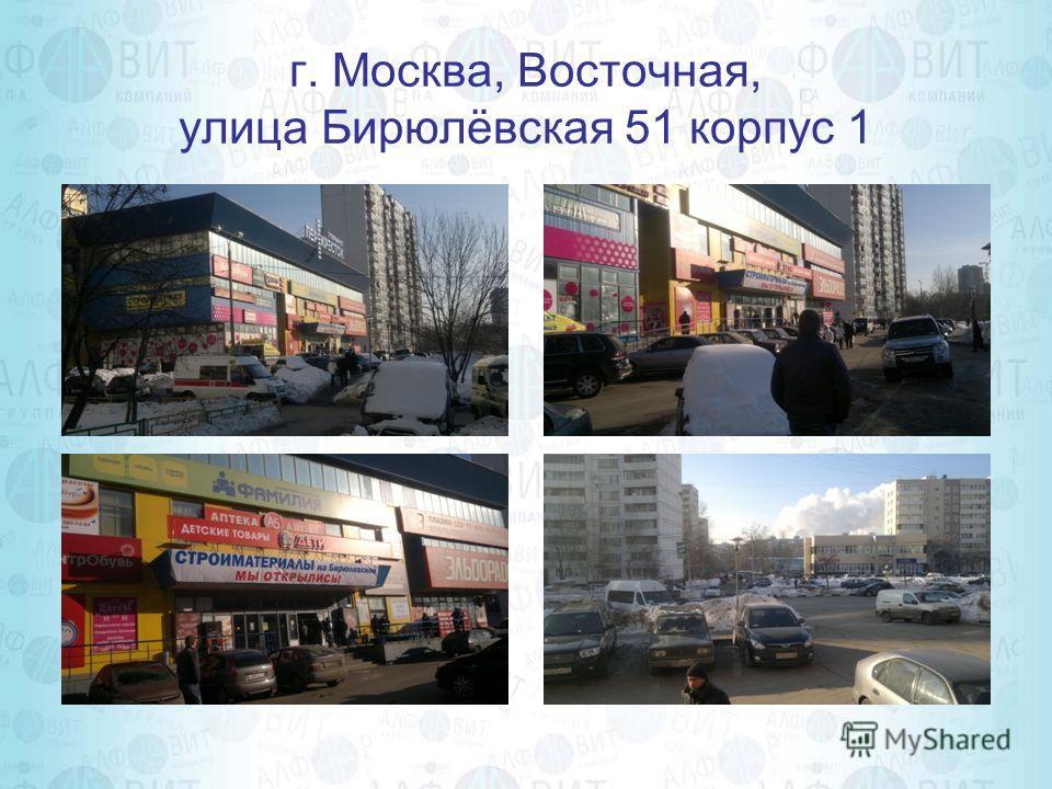 г. Москва, Восточная, улица Бирюлёвская 51 корпус 1