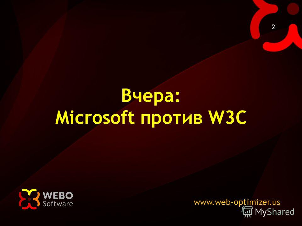 www.web-optimizer.us 2 Вчера: Microsoft против W3C