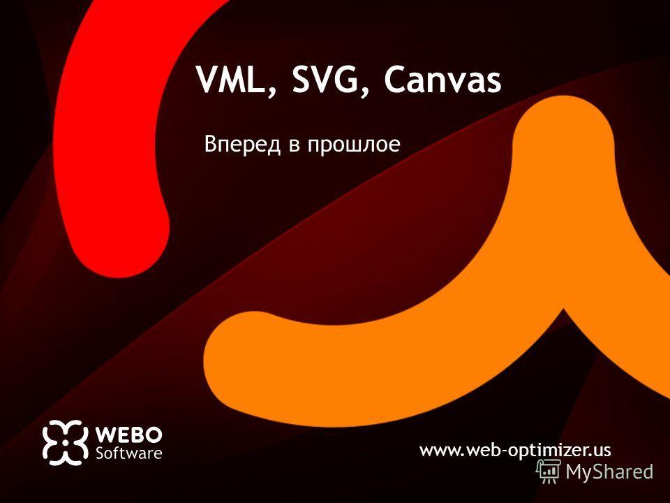 www.web-optimizer.us VML, SVG, Canvas Вперед в прошлое