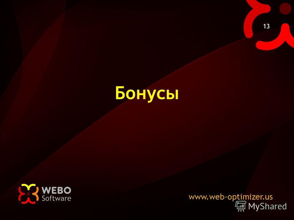 www.web-optimizer.us 13 Бонусы