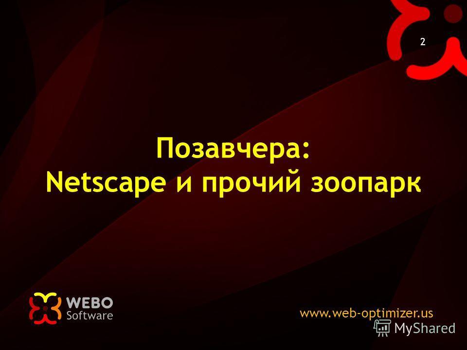 www.web-optimizer.us 2 Позавчера: Netscape и прочий зоопарк