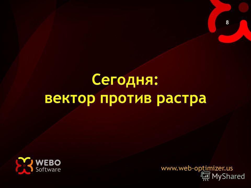 www.web-optimizer.us 8 Сегодня: вектор против растра