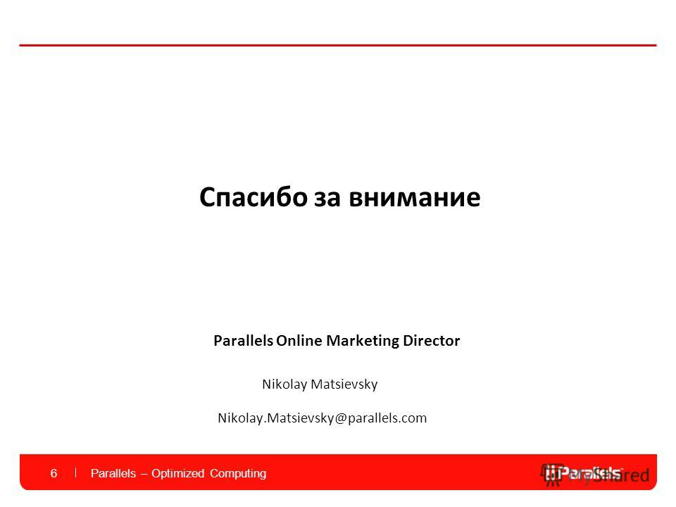 Спасибо за внимание Parallels – Optimized Computing6 Nikolay.Matsievsky@parallels.com Nikolay Matsievsky Parallels Online Marketing Director