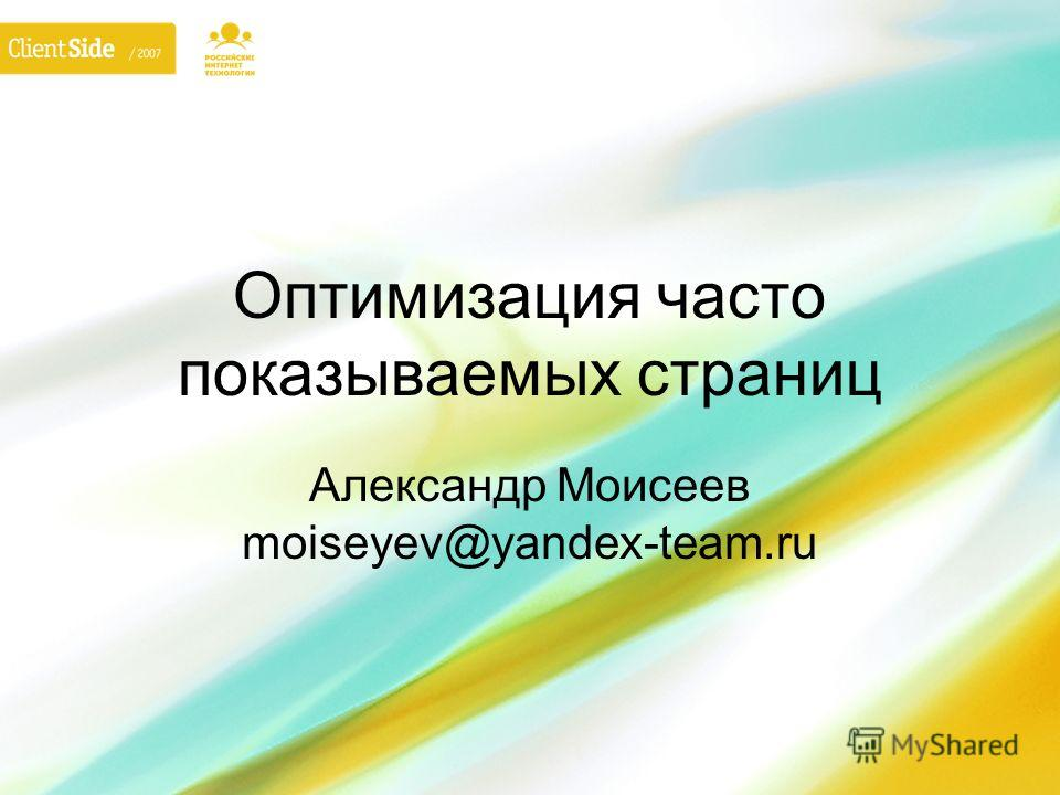 Оптимизация часто показываемых страниц Александр Моисеев moiseyev@yandex-team.ru