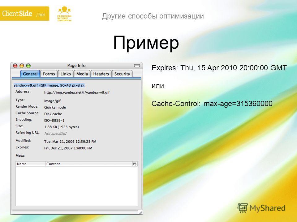 Пример Другие способы оптимизации Expires: Thu, 15 Apr 2010 20:00:00 GMT или Cache-Control: max-age=315360000