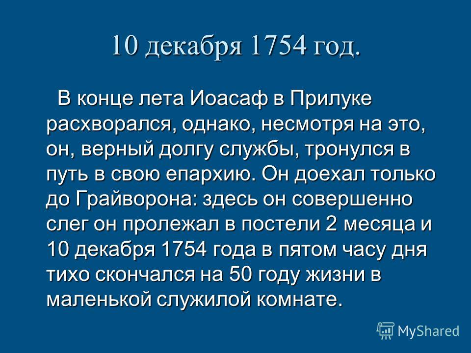 10 декабря 1754 год. В конце лета Иоасаф в Прилуке расхворался, однако, несмотря на это, он, верный долгу службы, тронулся в путь в свою епархию. Он доехал только до Грайворона: здесь он совершенно слег он пролежал в постели 2 месяца и 10 декабря 175