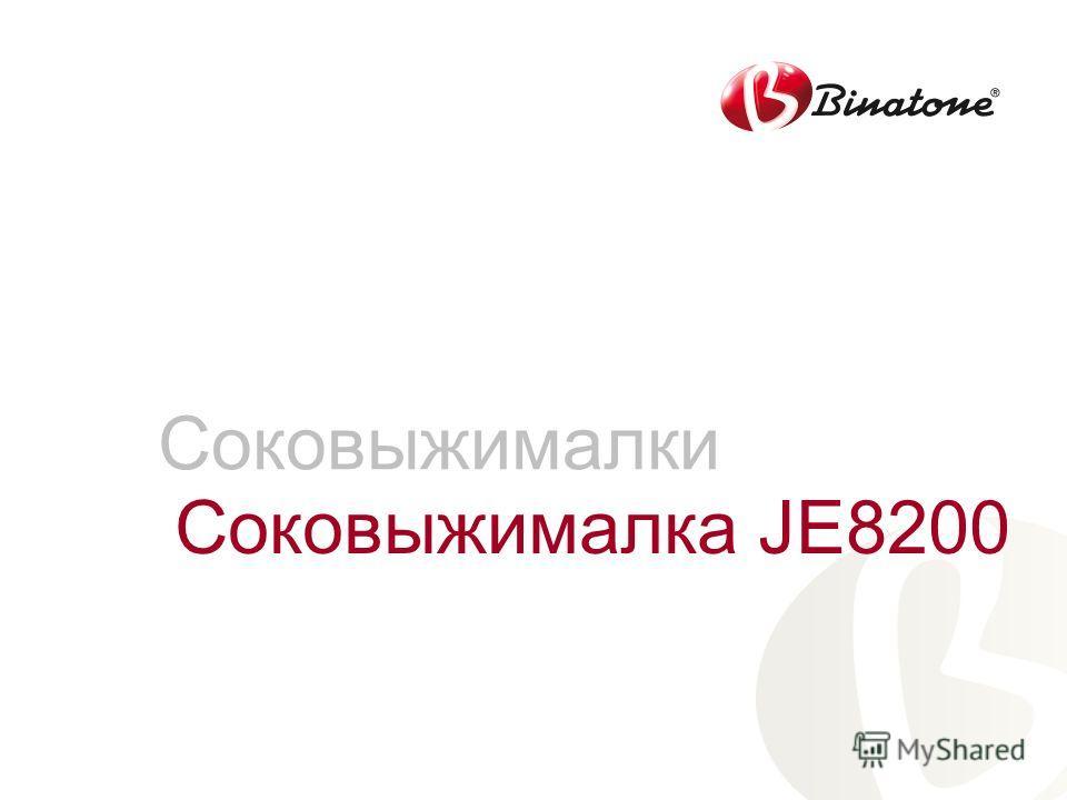 Соковыжималки Соковыжималка JE8200