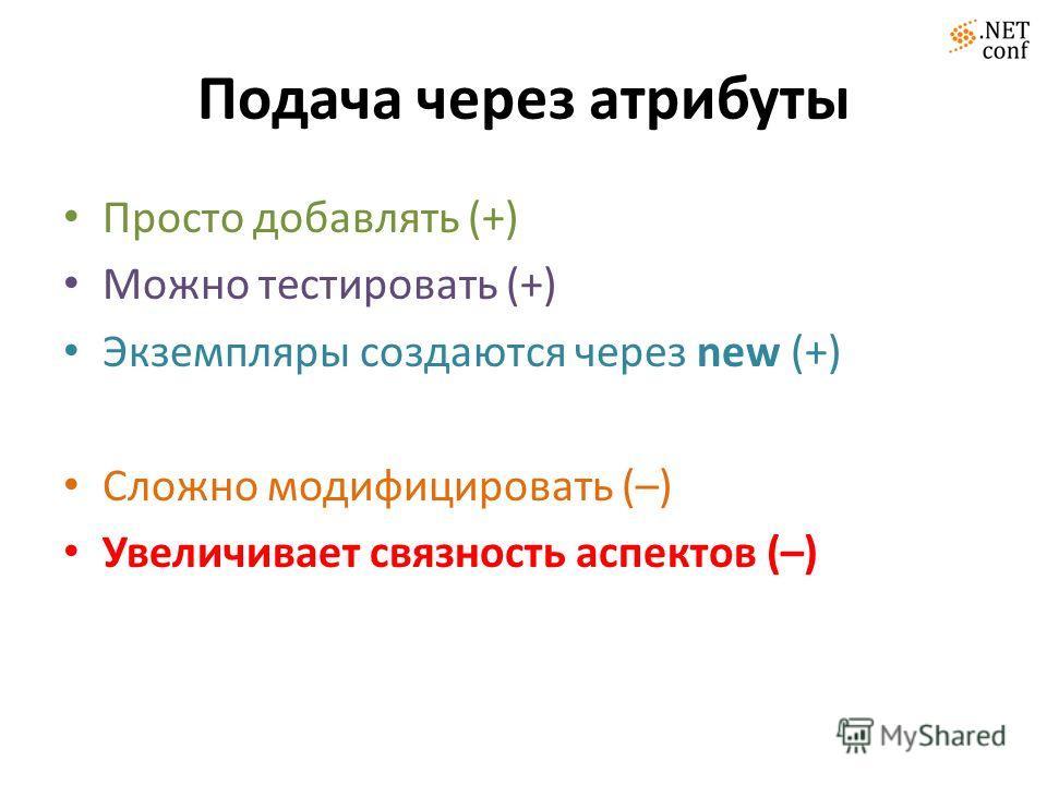 Просто добавлять (+) Можно тестировать (+) Экземпляры создаются через new (+) Сложно модифицировать (–) Увеличивает связность аспектов (–)
