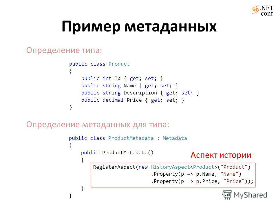 Пример метаданных Определение типа: Определение метаданных для типа: Аспект истории