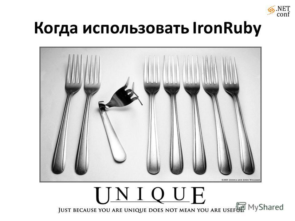 Когда использовать IronRuby