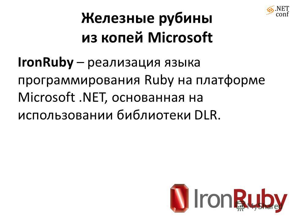 Железные рубины из копей Microsoft IronRuby – реализация языка программирования Ruby на платформе Microsoft.NET, основанная на использовании библиотеки DLR.