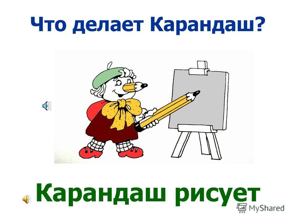 Карандаш хочет... рисовать! Карандаш! Рисуй!