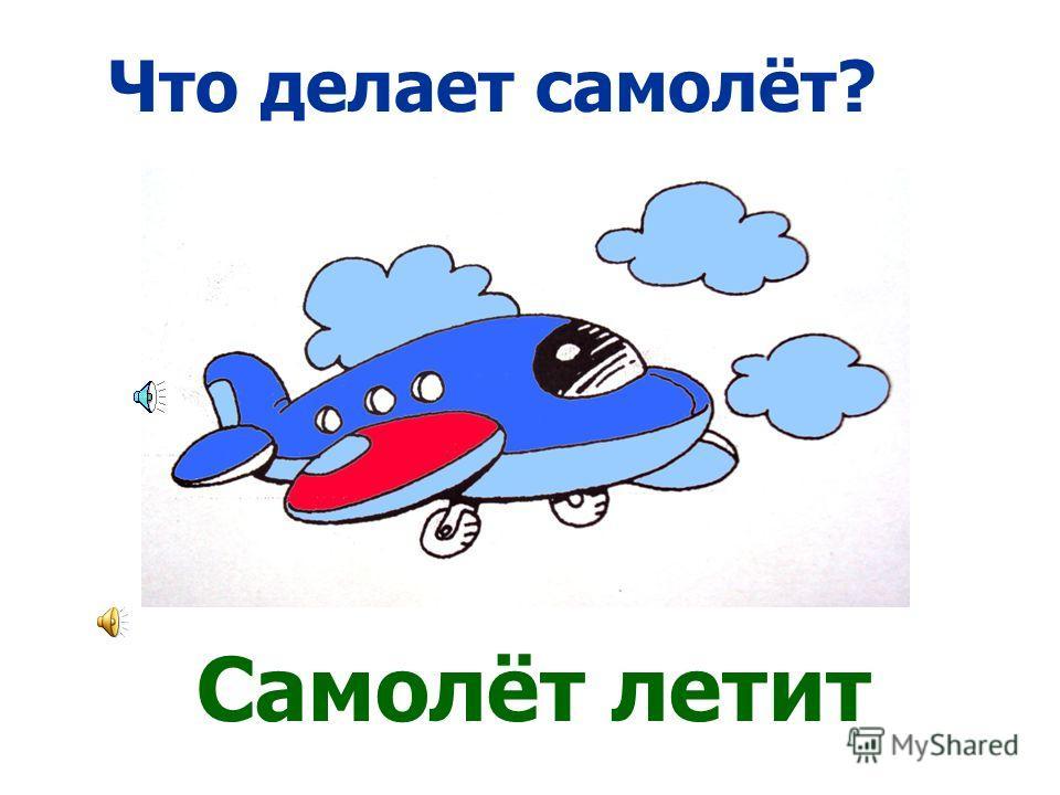 Самолет хочет... летать! Самолет! Лети!