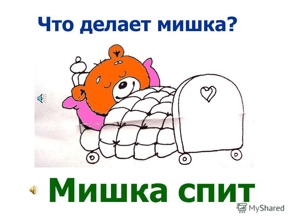 Мишка хочет... спать! Мишка! Спи!