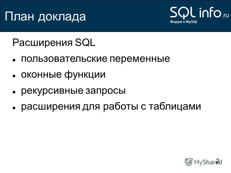 2 План доклада Расширения SQL пользовательские переменные оконные функции рекурсивные запросы расширения для работы с таблицами
