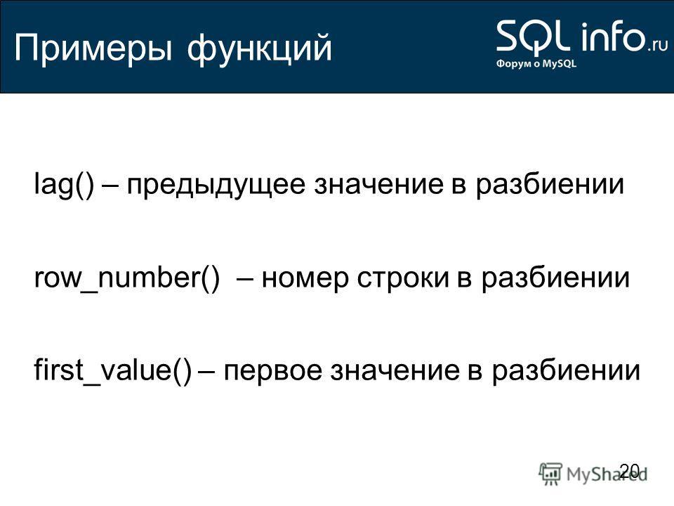20 Примеры функций lag() – предыдущее значение в разбиении row_number() – номер строки в разбиении first_value() – первое значение в разбиении