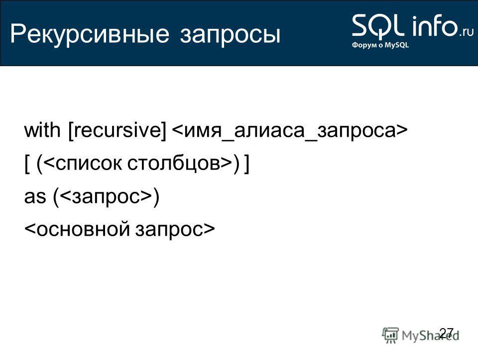 27 Рекурсивные запросы with [recursive] [ ( ) ] as ( )