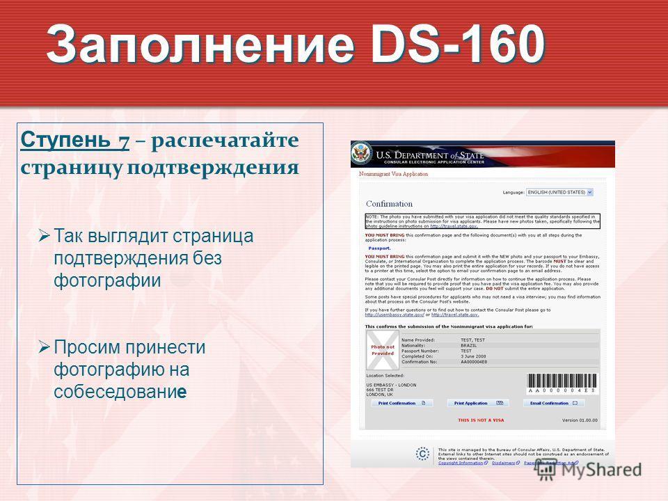 Ступень 7 – распечатайте страницу подтверждения Так выглядит страница подтверждения без фотографии Просим принести фотографию на собеседование Заполнение DS-160