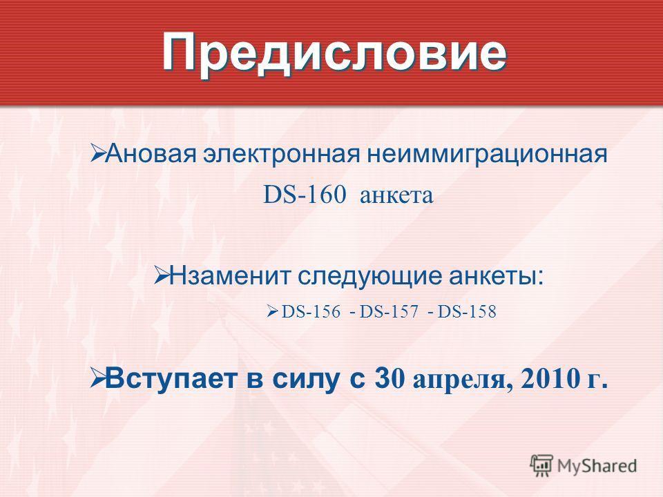 Aновая электронная неиммиграционная DS-160 анкета Hзаменит следующие анкеты: DS-156 - DS-157 - DS-158 Вступает в силу с 3 0 апреля, 2010 г. Предисловие