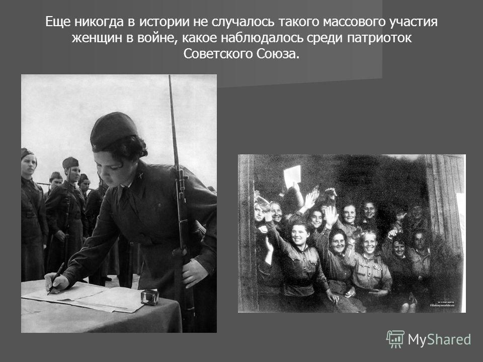 Еще никогда в истории не случалось такого массового участия женщин в войне, какое наблюдалось среди патриоток Советского Союза.