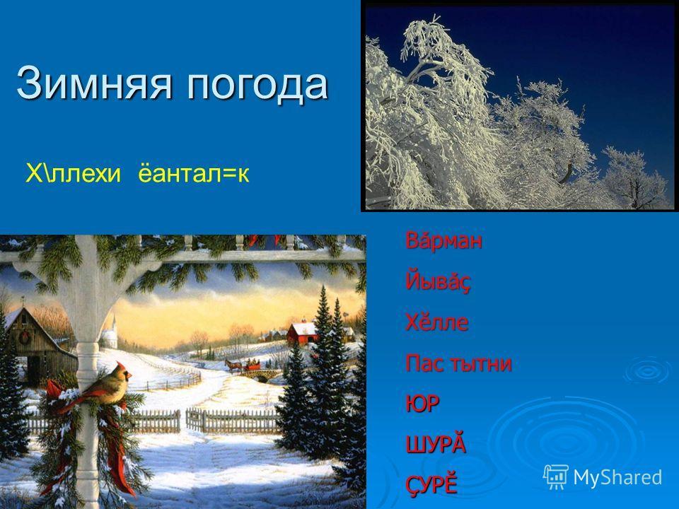 Зимняя погода Х\ллехи ёантал=к В ǎ рман Йыв ǎ ç Хĕлле Пас тытни ЮР ШУРĂ ÇУРĔ