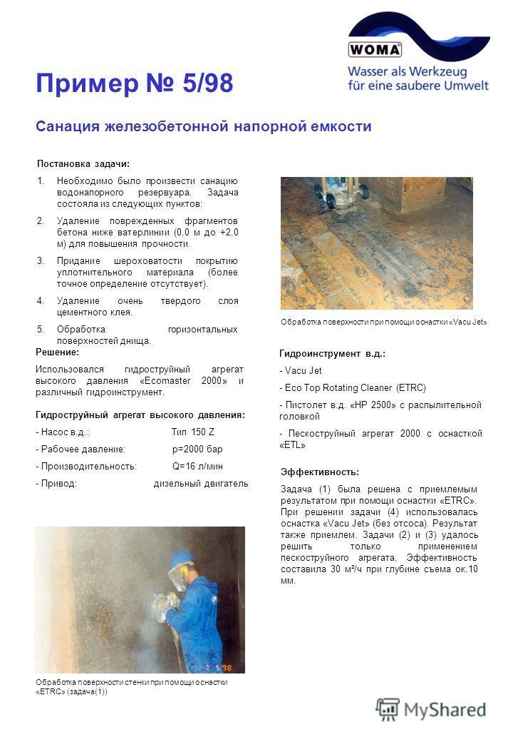 Пример 5/98 Санация железобетонной напорной емкости Постановка задачи: 1.Необходимо было произвести санацию водонапорного резервуара. Задача состояла из следующих пунктов: 2.Удаление поврежденных фрагментов бетона ниже ватерлинии (0,0 м до +2,0 м) дл