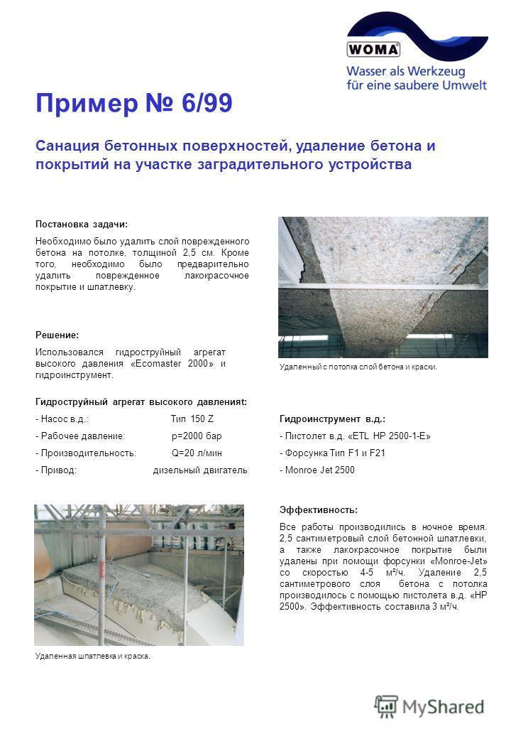 Пример 6/99 Санация бетонных поверхностей, удаление бетона и покрытий на участке заградительного устройства Эффективность: Все работы производились в ночное время. 2,5 сантиметровый слой бетонной шпатлевки, а также лакокрасочное покрытие были удалены