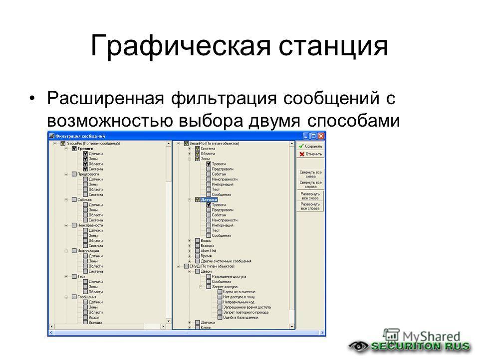 Графическая станция Расширенная фильтрация сообщений с возможностью выбора двумя способами