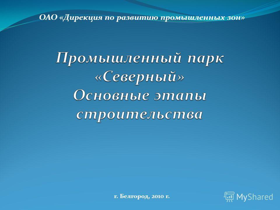 г. Белгород, 2010 г. ОАО «Дирекция по развитию промышленных зон»