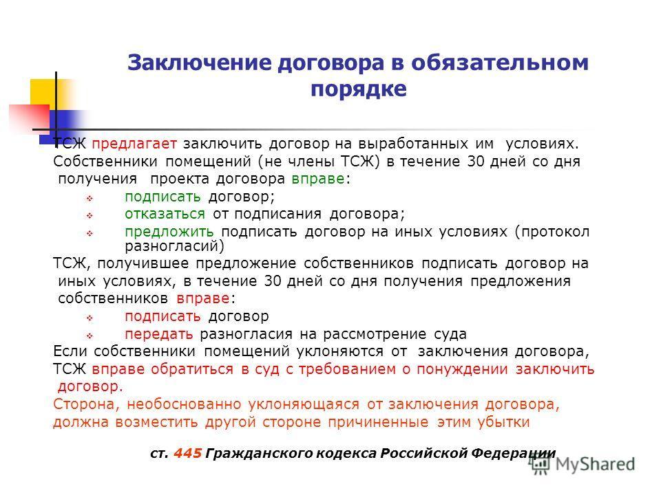 Заключение договора в обязательном порядке ТСЖ предлагает заключить договор на выработанных им условиях. Собственники помещений (не члены ТСЖ) в течение 30 дней со дня получения проекта договора вправе: подписать договор; отказаться от подписания дог