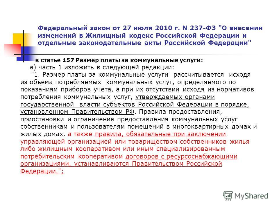 Федеральный закон от 27 июля 2010 г. N 237-ФЗ
