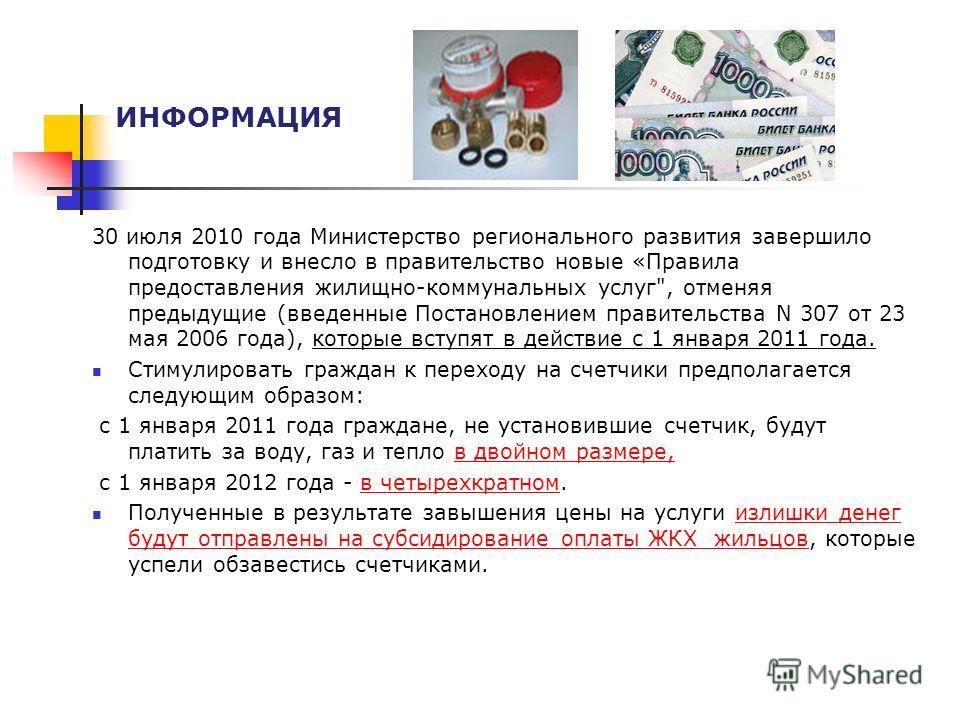 ИНФОРМАЦИЯ 30 июля 2010 года Министерство регионального развития завершило подготовку и внесло в правительство новые «Правила предоставления жилищно-коммунальных услуг
