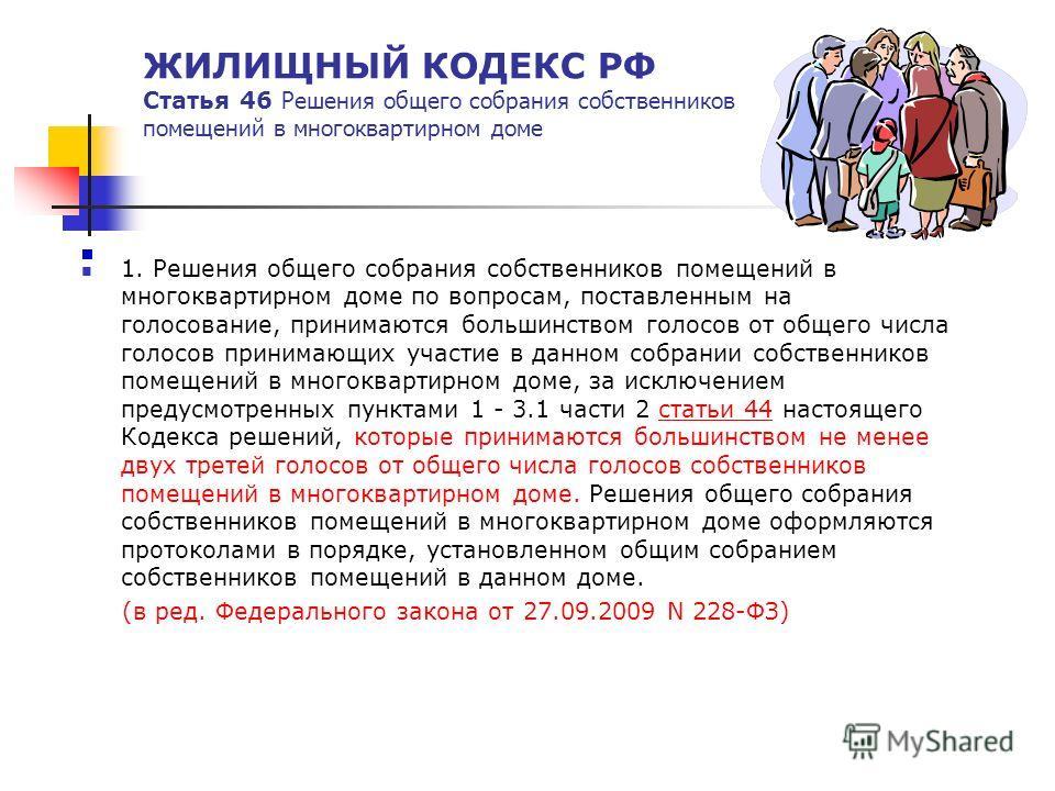 помещения статья 4 жилищного кодекса рф домашние