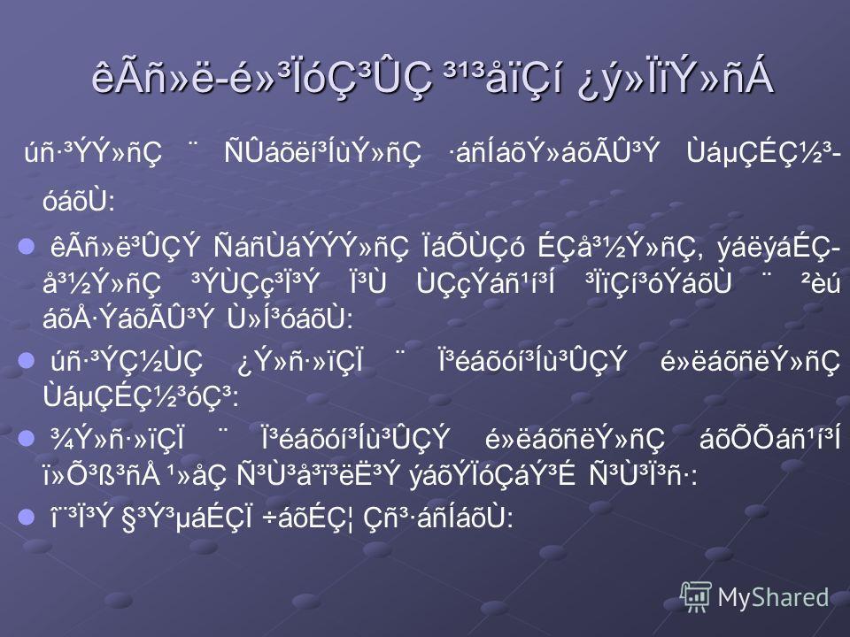 êÃñ»ë-é»³ÏódzÛÇ ³¹³åïÇí ¿ý»ÏïÝ»ñÁ úñ·³ÝÝ»ñÇ ¨ ÑÛáõëí³ÍùÝ»ñÇ ·áñÍáõÝ»áõÃÛ³Ý ÙáµÇÉǽ³- óáõÙ: êÃñ»ë³ÛÇÝ ÑáñÙáÝÝÝ»ñÇ ÏáÕÙÇó ÉÇ峽ݻñÇ, ýáëýáÉÇ- 峽ݻñÇ ³ÝÙÇç³Ï³Ý ϳ٠ÙÇçÝáñ¹í³Í ³ÏïÇí³óÝáõÙ ¨ ²èú áõÅ·ÝáõÃÛ³Ý Ù»Í³óáõÙ: úñ·³ÝǽÙÇ ¿Ý»ñ·»ïÇÏ ¨ ϳéáõóí³Íù³ÛÇÝ