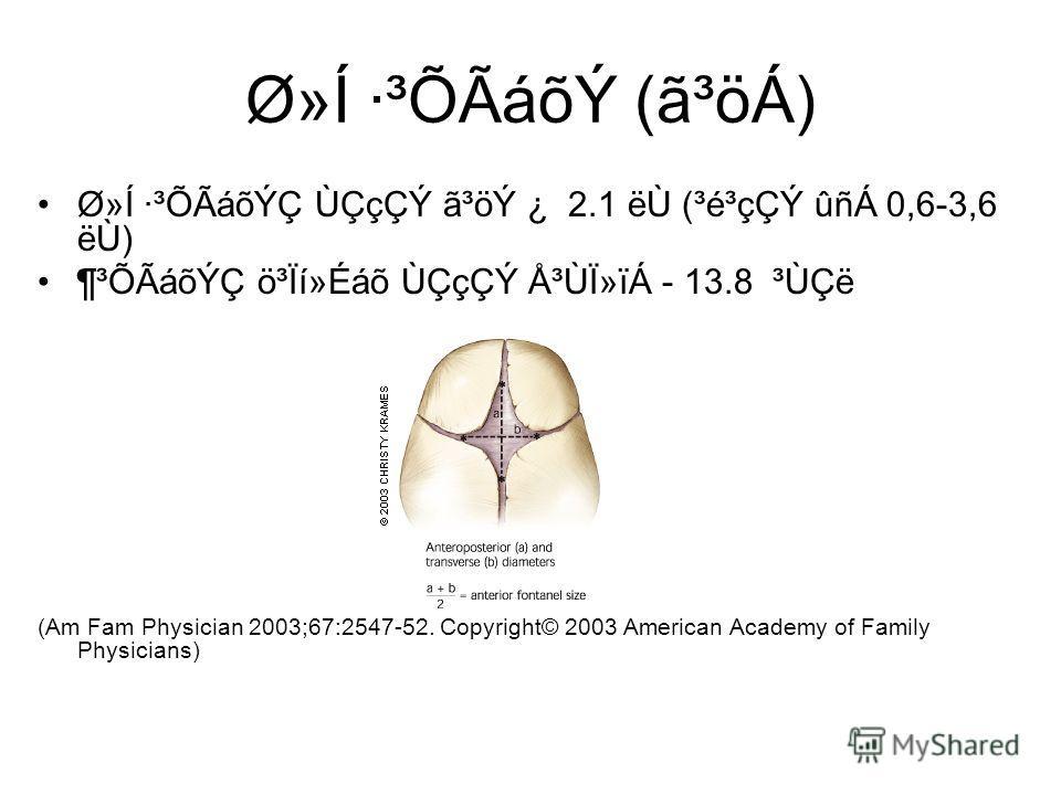 Ø»Í ·³ÕÃáõÝ (ã³öÁ) Ø»Í ·³ÕÃáõÝÇ ÙÇçÇÝ ã³öÝ ¿ 2.1 ëÙ (³é³çÇÝ ûñÁ 0,6-3,6 ëÙ) ¶³ÕÃáõÝÇ ö³Ïí»Éáõ ÙÇçÇÝ Å³ÙÏ»ïÁ - 13.8 ³ÙÇë (Am Fam Physician 2003;67:2547-52. Copyright© 2003 American Academy of Family Physicians)