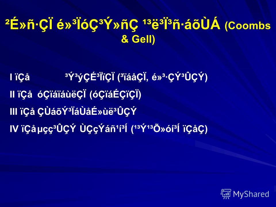 ²É»ñ·ÇÏ é»³ÏódzݻñÇ ¹³ë³Ï³ñ·áõÙÁ (Coombs & Gell) I ïÇå³Ý³ýÇɳÏïÇÏ (³ïáåÇÏ, é»³·ÇݳÛÇÝ) II ïÇå óÇïáïáùëÇÏ (óÇïáÉÇïÇÏ) III ïÇåÇÙáõݳÏáÙåÉ»ùë³ÛÇÝ IV ïÇåµçç³ÛÇÝ ÙÇçÝáñ¹í³Í (¹³Ý¹³Õ»óí³Í ïÇåÇ)