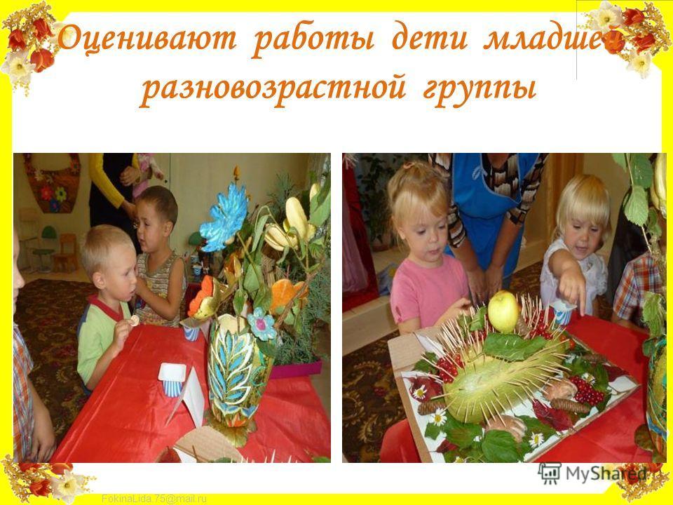 FokinaLida.75@mail.ru Оценивают работы дети младшей разновозрастной группы