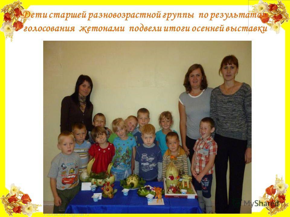 FokinaLida.75@mail.ru Дети старшей разновозрастной группы по результатом голосования жетонами подвели итоги осенней выставки