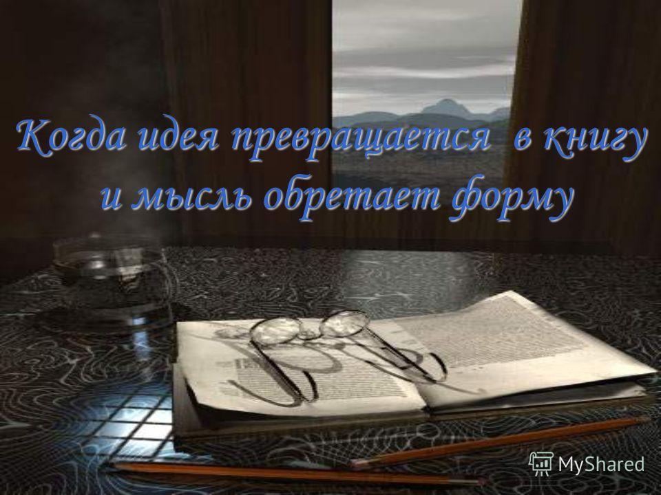 Когда идея превращается в книгу и мысль обретает форму