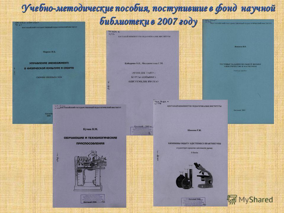 Учебно-методические пособия, поступившие в фонд научной библиотеки в 2007 году