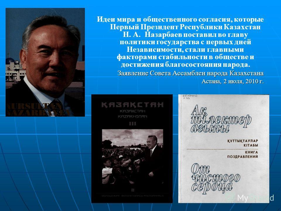 Идеи мира и общественного согласия, которые Первый Президент Республики Казахстан Н. А. Назарбаев поставил во главу политики государства с первых дней Независимости, стали главными факторами стабильности в обществе и достижения благосостояния народа.