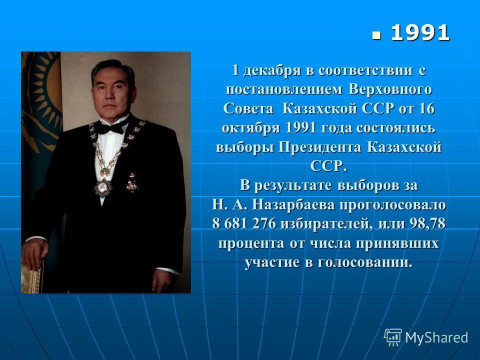 1 декабря в соответствии с постановлением Верховного Совета Казахской ССР от 16 октября 1991 года состоялись выборы Президента Казахской ССР. В результате выборов за Н. А. Назарбаева проголосовало 8 681 276 избирателей, или 98,78 процента от числа пр