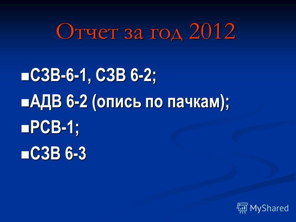 Отчет за год 2012 СЗВ-6-1, СЗВ 6-2; СЗВ-6-1, СЗВ 6-2; АДВ 6-2 (опись по пачкам); АДВ 6-2 (опись по пачкам); РСВ-1; РСВ-1; СЗВ 6-3 СЗВ 6-3